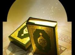 Tafsir Al-Masad