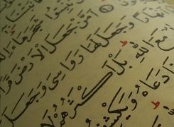 tafsir Al-Mutaffifine